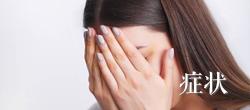 排卵障碍症状